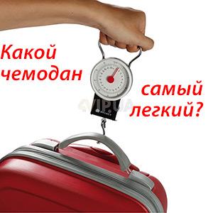 Какие чемоданы самые легкие velotton рюкзаки