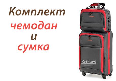 Комплект чемодан и сумка. Обзор коллекций. - Robinzon.ru - Блог 524c5c2833c