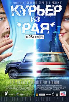 Фильмы в дорогу