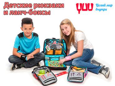 Рюкзак YUU: детские рюкзаки в интернет-магазине Робинзон.ру!
