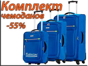 Комплект чемоданов: купить со скидкой!