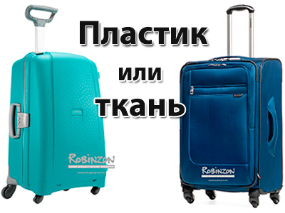 383e422461d9 Пластиковый или тканевый чемодан  что выбрать  - Robinzon.ru - Блог