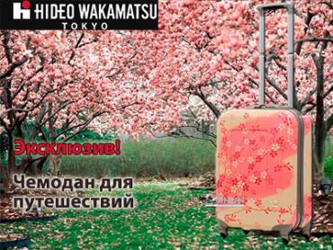 Купить красивый чемодан Hideo Wakamatsu: яркий принт!