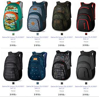 Dakine рюкзаки фото рюкзак бамбино-универсал отзывы
