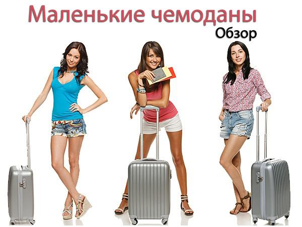 Маленькие чемоданы фото женские рюкзаки интернет магазин