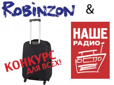 Конкурс! Робинзон.ру и Наше Радио разыгрывают чемодан!