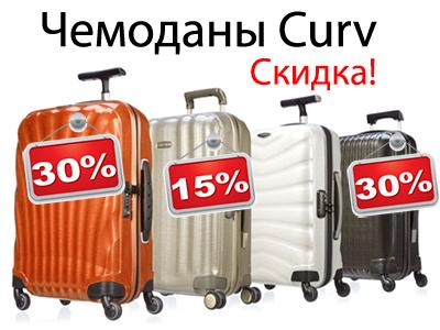 Чемоданы самсонайт со скидкой пластиковые чемоданы на больших колесах