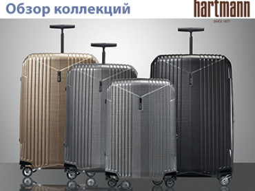 Чемоданы Hartmann: обзор коллекций