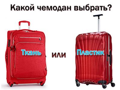 424df0debbf5 Какой чемодан купить, пластиковый или тканевый  - Robinzon.ru - Блог