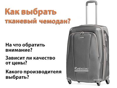 Как выбрать - Robinzon.ru - Блог 8a510c1f863