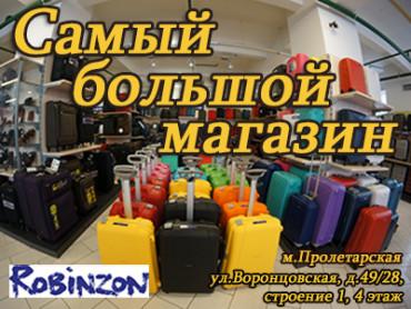 Робинзон — самый большой магазин чемоданов!