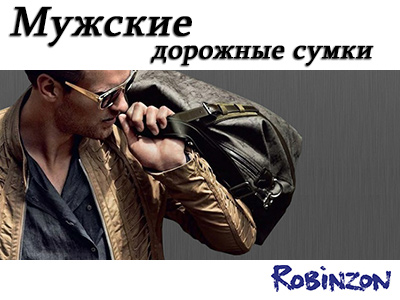 Мужские дорожные сумки - Robinzon.ru - Блог 66f77526e61