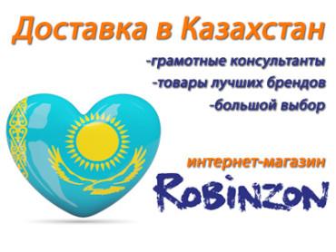 Купить чемодан в Казахстане с доставкой