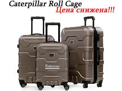 Чемоданы CAT Roll Cage со скидкой! - Robinzon.ru - Блог 9508adb90b7