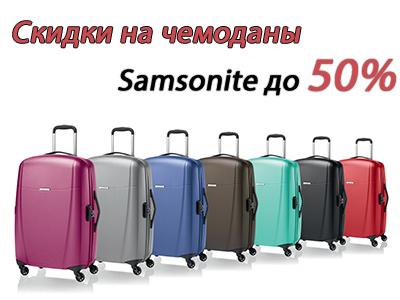 760b2e636e07 Чемоданы фирмы Samsonite - Robinzon.ru - Блог