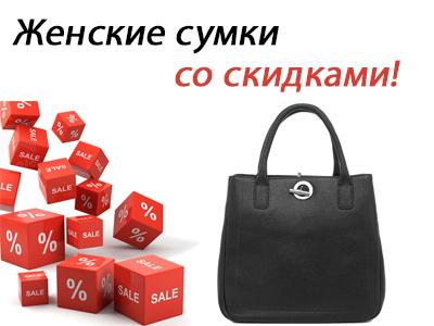 Сумки женские со скидкой - Robinzon.ru - Блог 2314e01d533