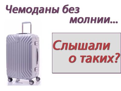 Чемоданы фирмы sansonit школьные ранцы рюкзаки официальный сайт
