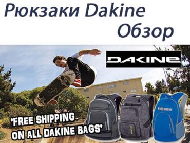 Рюкзак Dakine: где купить? +обзор