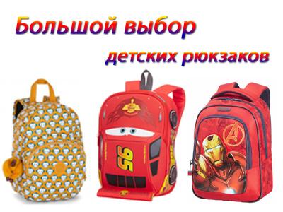 Где купить детский рюкзак  - Robinzon.ru - Блог 38c1ff354c341