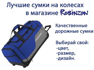 Лучшие дорожные сумки где купить  - Robinzon.ru - Блог 9a7bc8a8269