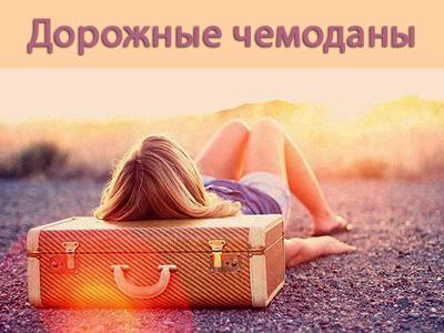 Дорожный чемодан купить в интернет-магазине Робинзон.ру - Robinzon ... a8505a2bf7e