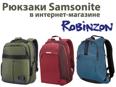 Рюкзаки samsonite женские рюкзак 55 литров купить