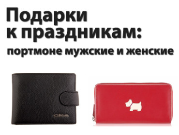 Портмоне мужские и женские купить в интернет-магазине Робинзон.ру