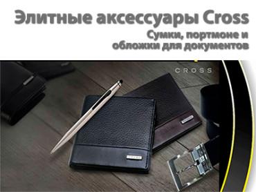 Знаменитые аксессуары Cross: портмоне, сумки, обложки
