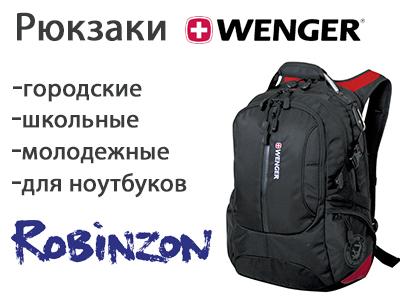Рюкзаки Wenger в интернет-магазине Робинзон.ру - Robinzon.ru - Блог 3f399db7312