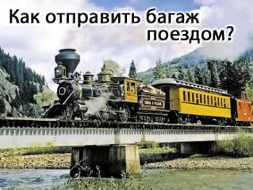 Как отправить багаж поездом?