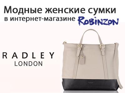 Женские сумки - Robinzon.ru - Блог b44928d200a