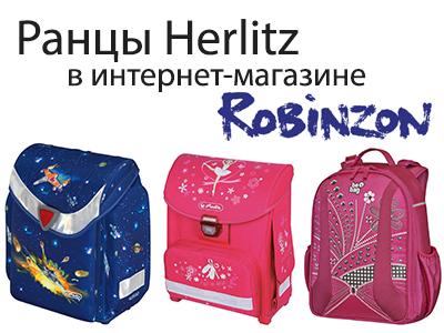 b8b3292c27f2 Самое интересное о чемоданах и не только. Школьные ранцы Herlitz в интернет- магазине ...