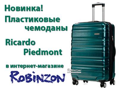 Новинка! Пластиковые чемоданы Ricardo Piedmont - Robinzon.ru - Блог 667608d0f38
