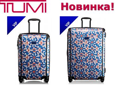 Новое поступление: элитные чемоданы Tumi Tegra-Lite