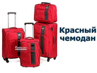 Красный чемодан купить - Robinzon.ru - Блог 11f3ff0e1cf