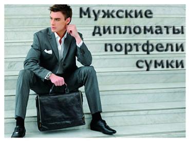 Мужской портфель дипломат