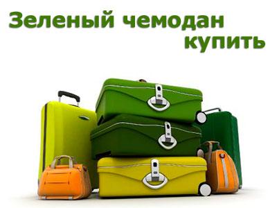 Зеленый чемодан на колесах купить - Robinzon.ru - Блог 694d1175785