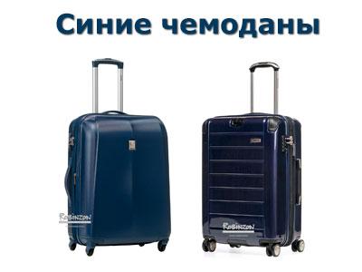 Синий чемодан на колесах купить в интернет-магазине Robinzon.ru