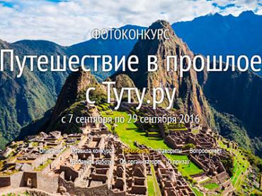 Участвуем в конкурсе National Geographic — получаем призы от Robinzon.ru