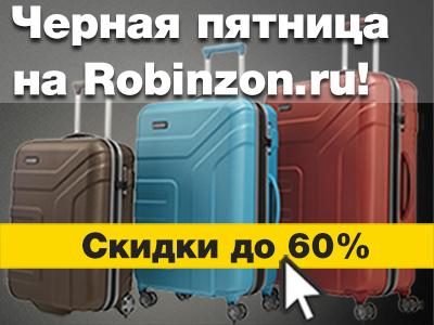 Черная пятница на Робинзон.ру! Скидки до 60%