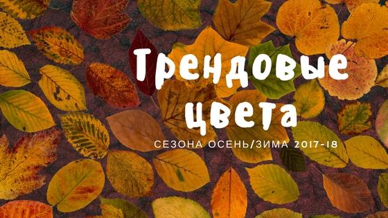 Трендовые цвета сезона осень-зима 2017-2018. Часть 2.