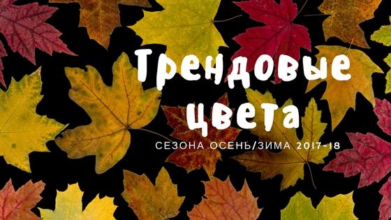 Трендовые цвета сезона осень-зима 2017-2018. Часть 1.