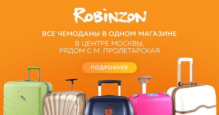 Интернет-магазин  чемоданы, рюкзаки, сумки Samsonite, Rimowa, Tumi ... 7789006feb6